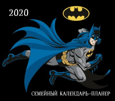 Бэтмен. Семейный календарь-планер на 2020 год (245х280 мм)