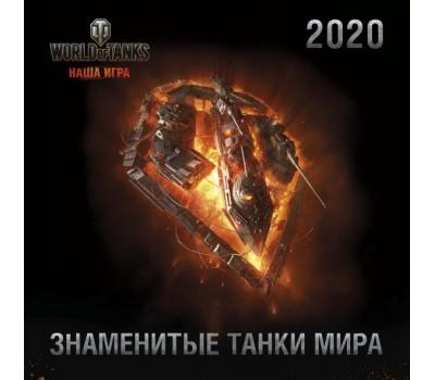 Танки. World of Tanks. Календарь настенный 2020 год (300х300)