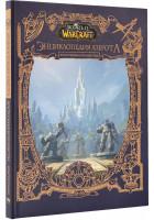 World of WarCraft. Энциклопедия Азерота: Восточные королевства