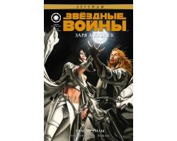 Звёздные войны: Заря джедаев – Ураган силы. Книга 1