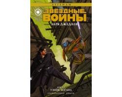 Звёздные войны: Заря джедаев – Узник Богана. Книга 2