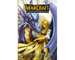 Warcraft. Трилогия Солнечного колодца: Охота на дракона