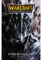 Warcraft. Трилогия Солнечного колодца. Тени во льдах