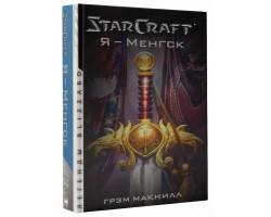 StarCraft. Я - Менгск (Книга)