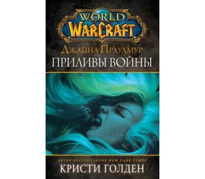 World of Warcraft: Джайна Праудмур. Приливы войны