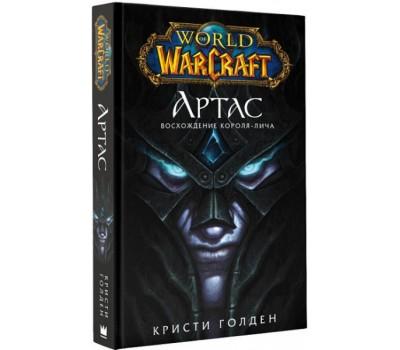 World of Warcraft Артас. Восхождение Короля-лича