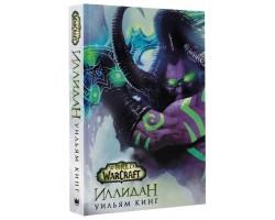 World of Warcraft. Иллидан (Книга)