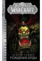 World of Warcraft: Рождение Орды  (книга)