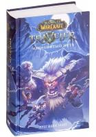 World of WarCraft. Traveler: Извилистый путь (Книга)