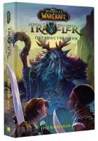 World of WarCraft. Traveler: Путешественник (Книга)