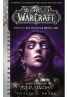 World of Warcraft. Трилогия Войны Древних: Душа Демона (Книга)