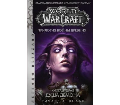 World of Warcraft. Трилогия Войны Древних. Книга вторая. Душа Демона (Книга)