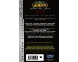 World of Warcraft. Трилогия Войны Древних. Книга третья. Раскол (Книга)