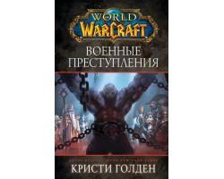 World of Warcraft. Военные преступления (книга)