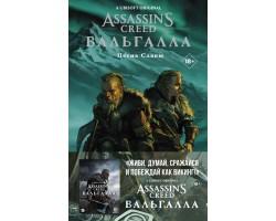 Assassin's Creed: Вальгалла. Песнь Славы