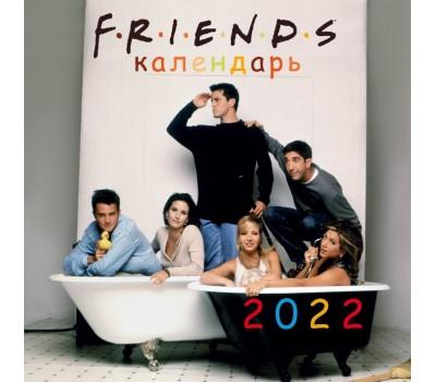 Друзья. Календарь настенный на 2022 год