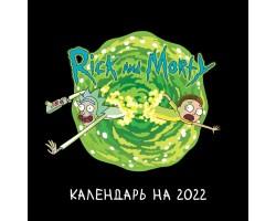 Рик и Морти. Календарь настенный на 2022 год (170х170 мм)