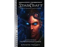 Starcraft. Сага о темном тамплиере. Книга первая. Перворожденные