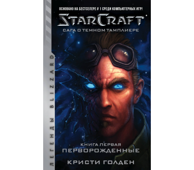 Книга Starcraft. Сага о темном тамплиере. Книга первая. Перворожденные