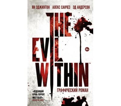 The Evil Within (Зло внутри)