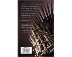 Битва королей (Книга)