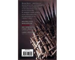 Буря мечей (Книга)