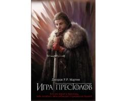 Игра престолов (Книга)