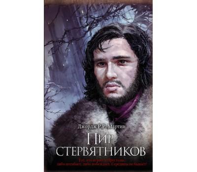 Пир стервятников (Книга)