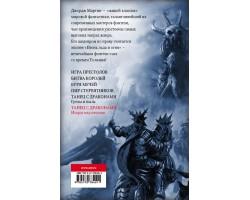 Танец с драконами: Искры над пеплом (Книга)