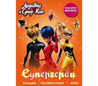 Леди Баг и Супер-Кот. Супергерои (с наклейками)