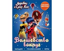 Леди Баг и Супер-Кот. Волшебство вокруг (с наклейками)