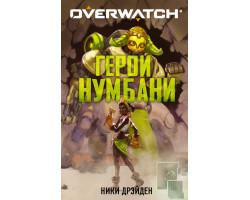 Overwatch: Герой Нумбани  (Книга)