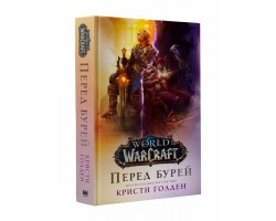 World of Warcraft. Перед бурей  (Книга)