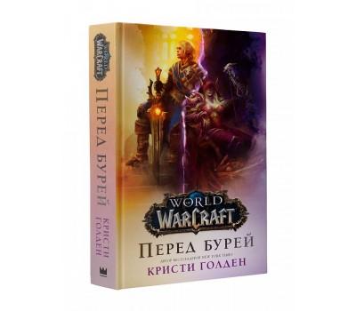 World of Warcraft. Перед бурей  (Книга)