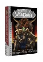 World of Warcraft. Повелитель кланов (Книга)