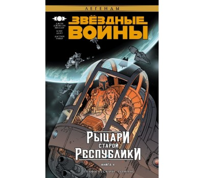 Звёздные Войны: Рыцари старой Республики. Книга 4