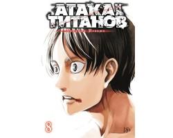 Атака на титанов. Книга 8