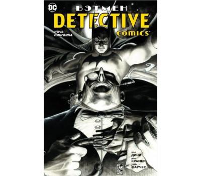 Бэтмен: Detective Comics – Ночь Пингвина