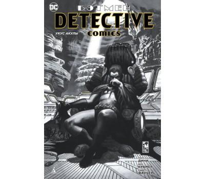Бэтмен. Detective Comics. Укус акулы