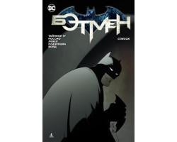 Бэтмен: Список