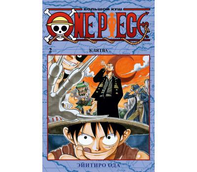 One Piece. Большой куш. Книга 2