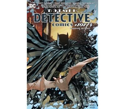 Бэтмен. Detective Comics #1027 (Издание делюкс)