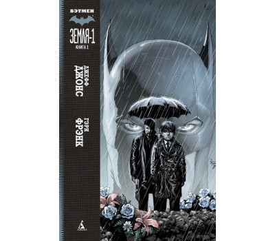 Бэтмен. Земля 1. Книга 1