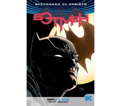 Вселенная DC. Rebirth. Бэтмен. Книга 1. Я – Готэм