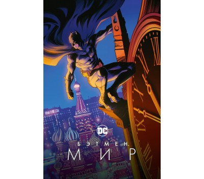 Бэтмен. Мир (Лимитированное издание с обложкой Натальи Заидовой)