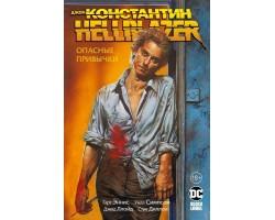 Джон Константин. Hellblazer. Опасные привычки