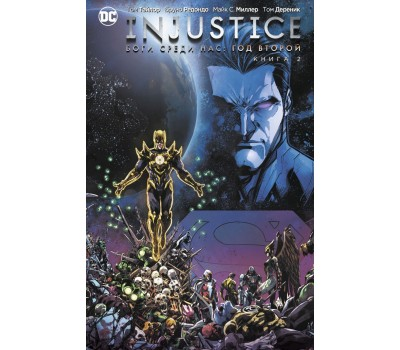 Injustice. Боги среди нас. Год второй. Книга 2