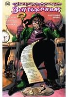 Психушка Джокера. Загадочник. Карточный домик