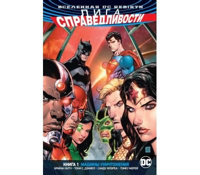 Вселенная DC. Rebirth. Лига Справедливости. Книга 1. Машины Уничтожения