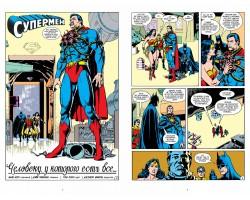 Супермен. Человеку, у которого есть все